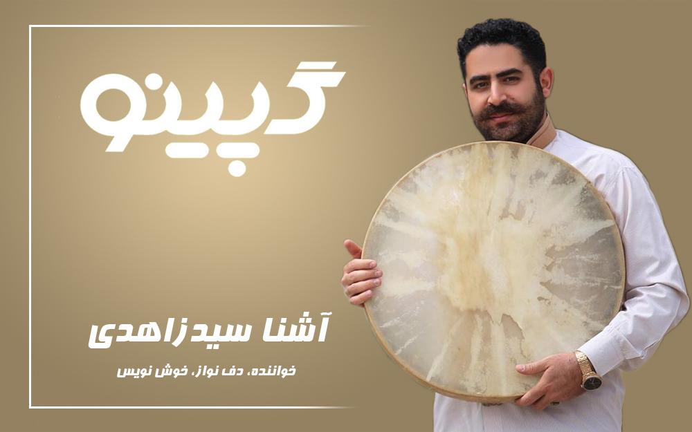 گپینو با آشنا سید زاهدی