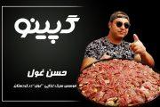 گپینو با حسن غول